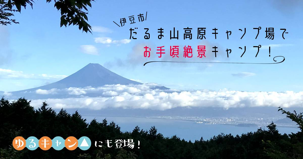 ゆるキャン△にも登場!だるま山高原キャンプ場でお盆キャンプ!