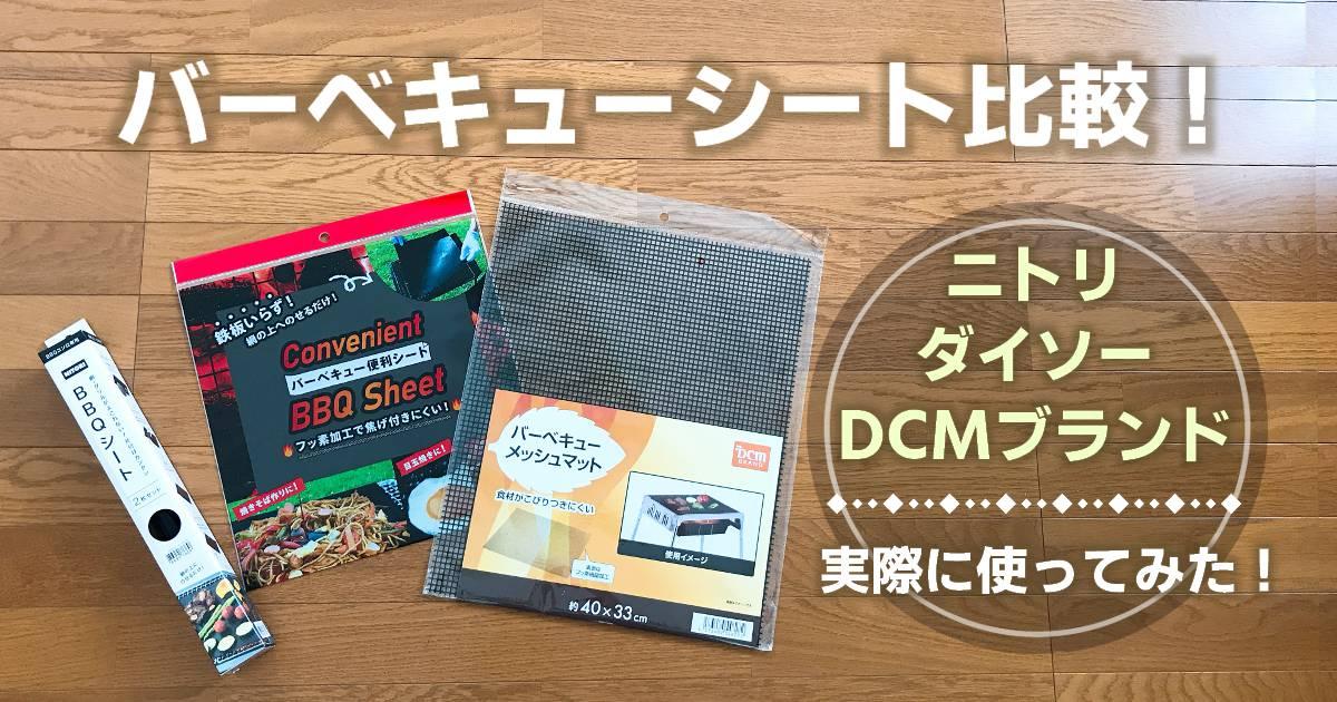 バーベキューシート比較!ダイソー・ニトリ・DCMブランド実際に使ってみた!