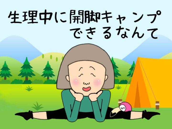 女性キャンパー キャンプ 月経カップ 快適