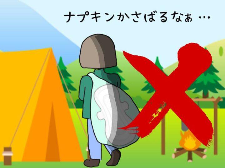 女性キャンパー キャンプ 月経カップ ごみが減る