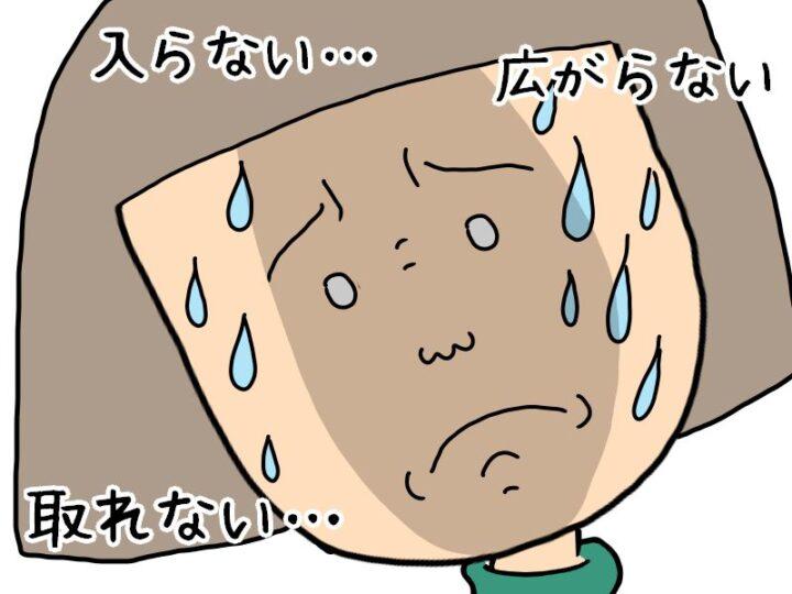 女性キャンパー キャンプ 月経カップ 入らない
