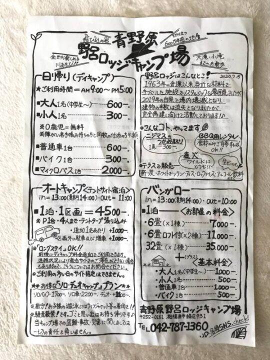 青野原野呂ロッジキャンプ場 案内用紙