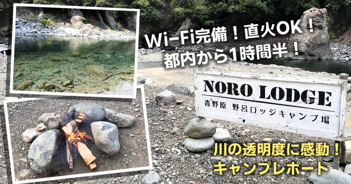 青野原野呂ロッジキャンプ場で快適キャンプ!直火OK&Wi-Fi完備!