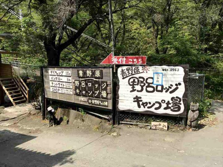 青野原野呂ロッジキャンプ場 入口看板