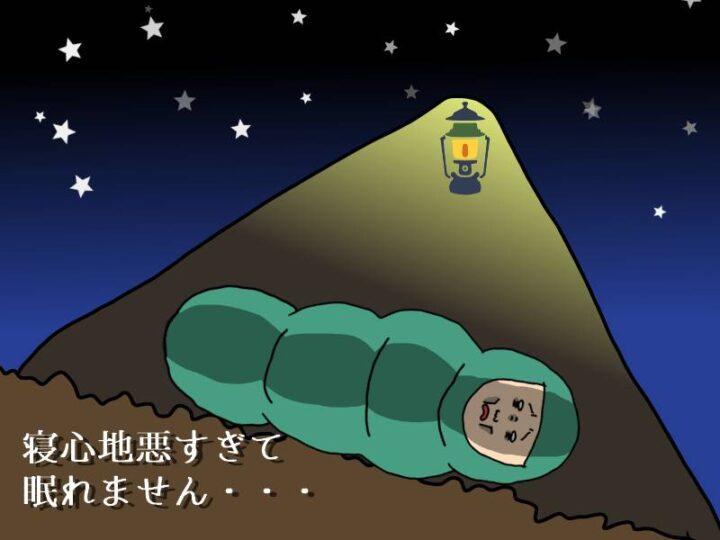 キャンプ 眠れない 寝心地が悪い