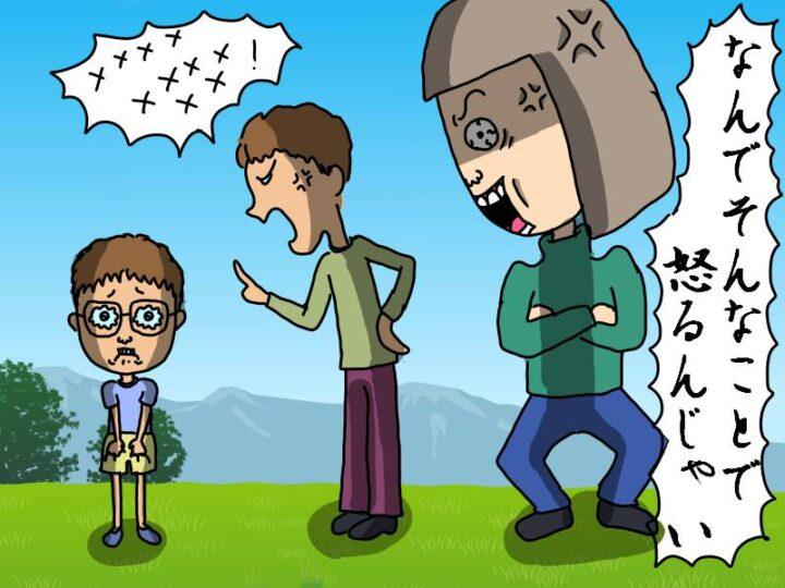 キャンプ 夫婦喧嘩 子供を怒る