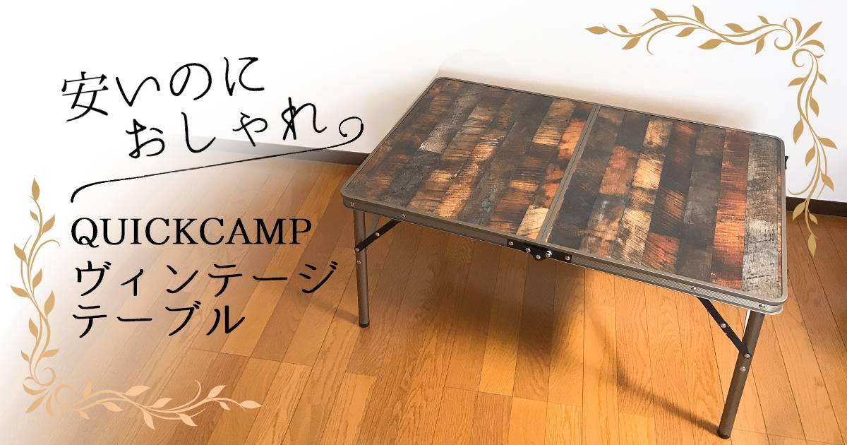キャンプテーブルはおしゃれで安いクイックキャンプのヴィンテージテーブルがおすすめ!