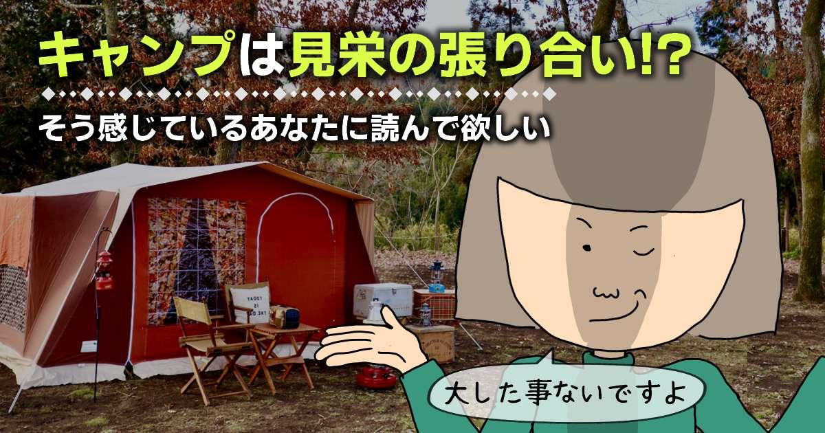 キャンプは見栄の張り合い!?そう感じているあなたに読んで欲しい。