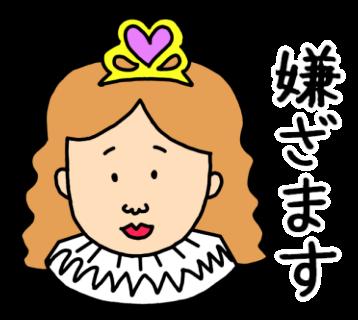 フラミン子 ラインスタンプ 姫