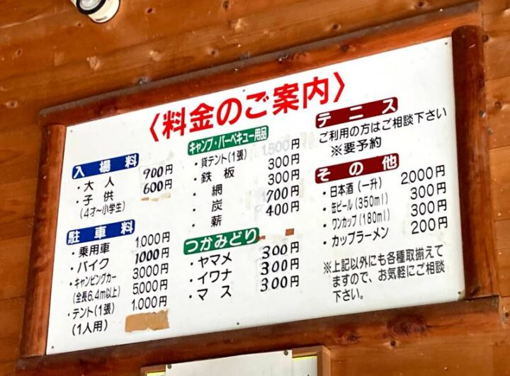 山伏オートキャンプ場 料金表