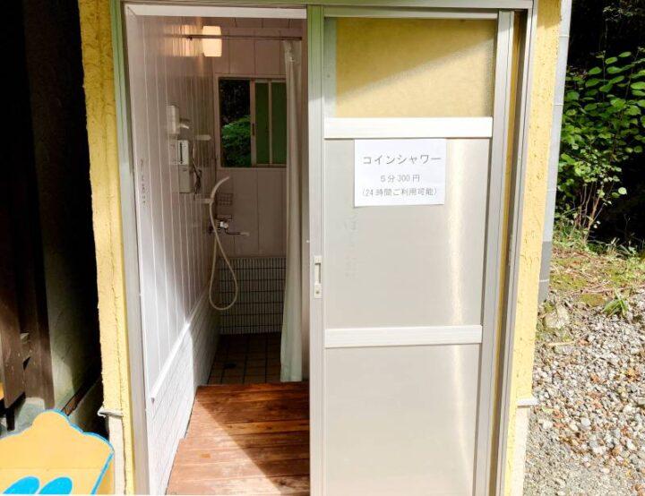 山伏オートキャンプ場 お風呂 コインシャワー