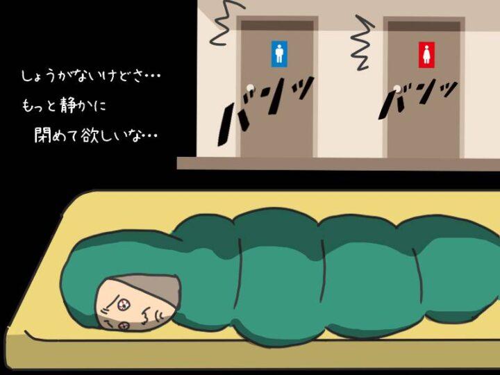 キャンプ 嫌なこと 夜のトイレドア開閉音