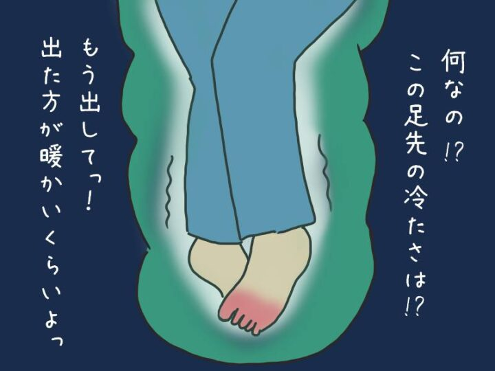 キャンプ 嫌なこと マミー型の寝袋で脚が冷える