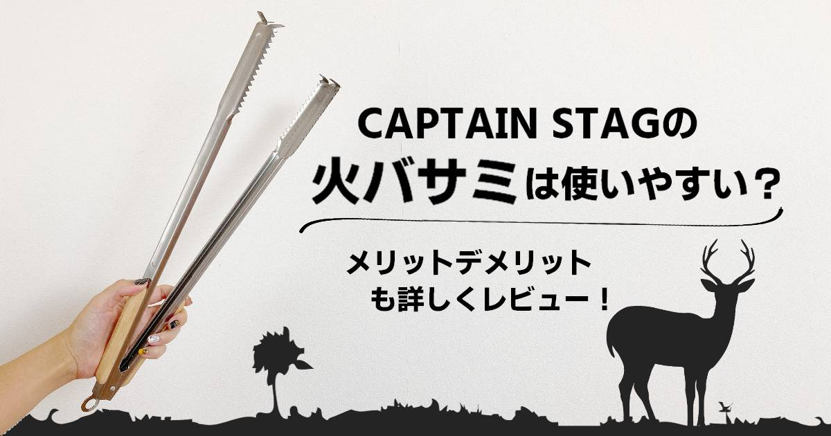 キャプテンスタッグの火バサミは使いやすい?メリットデメリットも詳しくレビュー!